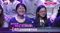 每日文娱播报20151210钉铛徐德亮王文林做客《星夜故事》 高清