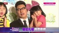 每日文娱播报20151211郭涛儿子石头:大人的世界我不懂 高清