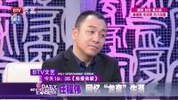 """每日文娱播报20151214任程伟回忆""""龙套""""生涯 高清"""