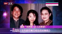"""每日文娱播报20151218姜昆上演""""说唱相声"""" 高清"""