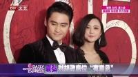 每日文娱播报20151221刘敏涛吐槽胡歌自作主张? 高清