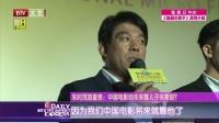 每日文娱播报20151222张丰毅与儿媳零交流? 高清