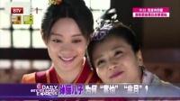 每日文娱播报20151225郑晓龙为谁当场道歉? 高清