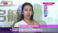 每日文娱播报20151230吉克隽逸模仿周华健? 高清
