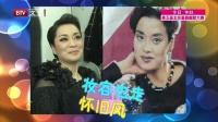 每日文娱播报20160105毛阿敏个唱后台独家探班 高清