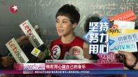 朴树妻子吴晓敏:爱他就支持他的梦想 娱乐星天地 160117