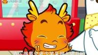 小伴龙儿歌 第102集 新年歌曲串烧