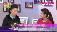每日文娱播报20160123王丽云 闫学晶做客《春妮的周末时光》 高清