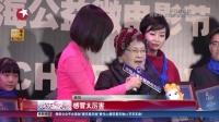 """秦怡带病参加公益活动依然""""抠""""细节 娱乐星天地 160125"""