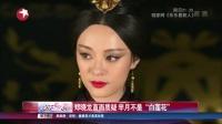 """郑晓龙直面质疑  芈月不是""""白莲花"""" 娱乐星天地 160127"""