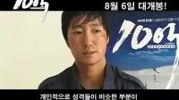 韩国电影史上最大的真人生存秀事件《十亿韩元》制作特辑