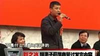刘之冰跟妻子茹萍商量过发言内容