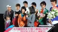 《囧蛋奇兵》打造儿童魔幻世界 呼吁关注国产儿童影片 120321