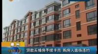 山东卫视:贷款买婚房手续卡壳 购房人面临违约