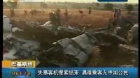 山东卫视:巴失事客机遇难乘客无中国公民