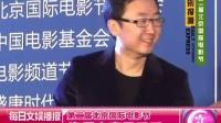 第二届北京国际电影节 开幕预热力推新作