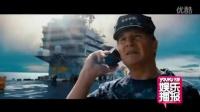 《超级战舰》主演翻脸不认片 期待大片多为其他电影 120425
