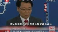 韩朝:代表人选未达成一致 原定会谈取消