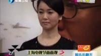 上海电视节面面观之左小青拍戏一个月瘦一圈