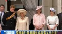 英国举行皇家阅兵式庆祝女王生日