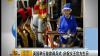 英国举行皇家阅兵式 庆祝女王官方生日