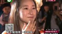 20130617《相亲才会赢》:消失的戒指[相亲才会赢]