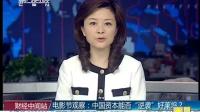 """电影节观察:中国资本能否""""逆袭""""好莱坞"""