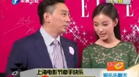 上海电影节牵手快乐之冯绍峰倪妮牵手秀恩爱