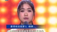 第五季<中国梦想秀>收官 第二季<中国好声音>启幕