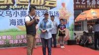 [拍客]地摊姐黄丽娟献歌山东超级运动会