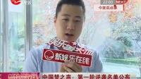中国梦之声:第一轮逆袭名单公布
