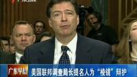 """美国联邦调查局长提名人为""""棱镜""""辩护"""