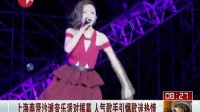 上海奉贤沙滩音乐派对揭幕人气歌手引爆歌迷热情