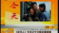 <说书人>今天辽宁卫视全国首播