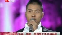 争议 绯闻 中国梦之声10强诞生