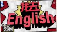 我去!English 07期 你有Limited edition吗?