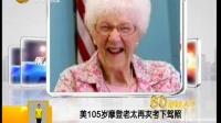 美105岁摩登老太再次考下驾照