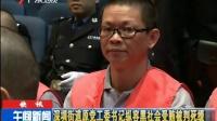 深圳街道原党工委书记纵容黑社会受贿被判死缓
