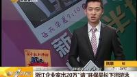 """浙江企业家出20万""""请""""环保局长下河游泳"""