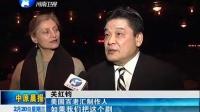<程婴救孤>首登百老汇舞台 东方戏曲折服美国观众