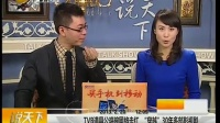 """TVB道具公鸡碗网络走红 """"穿越""""30多部影视剧"""