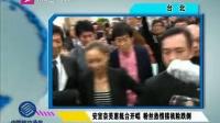 安室奈美惠抵台开唱 粉丝热情接机险跌倒