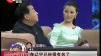 姜昆:一手提携赵本山 哄着李谷一上春晚