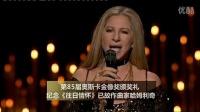第85届奥斯卡金像奖颁奖礼 纪念《往日情怀》已故作曲家哈姆利奇