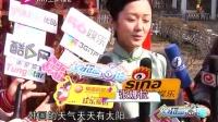 <红轿子>张娜拉横店拍摄新剧