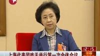上海代表团举行第一次全体会议