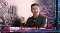 """兄弟抱团  邵传勇吕颂贤忙到""""四脚朝天"""" 娱乐星天地 160128"""