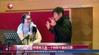 """《中国之星》:刘欢战队""""一家亲"""" 娱乐星天地 160128"""