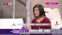 """每日文娱播报20160130王芳 何静携各自女儿做客""""春妮家"""" 高清"""
