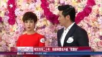 """相互扶持二十年!陆毅鲍蕾说不腻""""我爱你"""" 娱乐星天地 160131"""